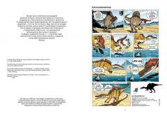 Комикс Динозавры в комиксах. Том 4 издатель Пешком в историю