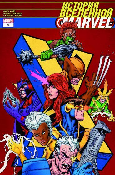 История вселенной Marvel #5 комикс