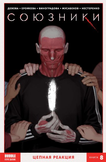Союзники. Цепная Реакция. Книга 8. комикс