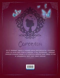 Комикс Сорселин. Книга 2: Девушка, которая любила фантастических существ издатель Эксмо