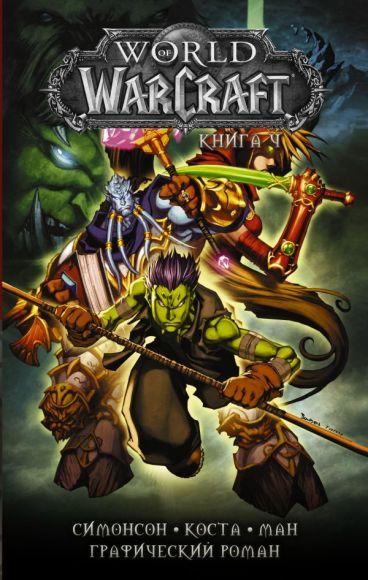 World of Warcraft: Книга 4 комикс