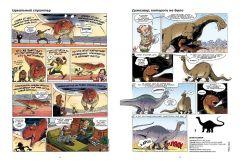 Комикс Динозавры в комиксах. Том 4 изображение 1