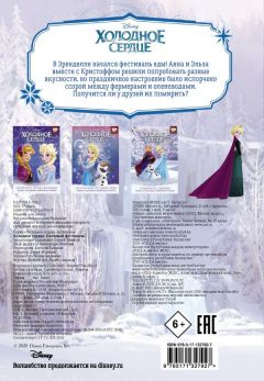 Комикс Холодное сердце. Снежный фестиваль. источник Холодное сердце