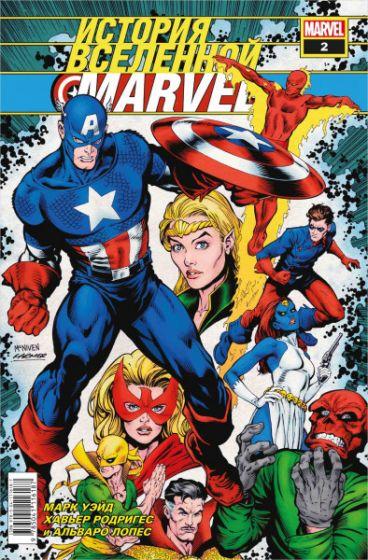 История вселенной Marvel #2 комикс