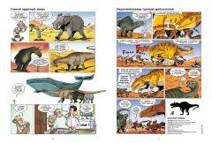 Комикс Динозавры в комиксах. Том 4 серия Научный комикс