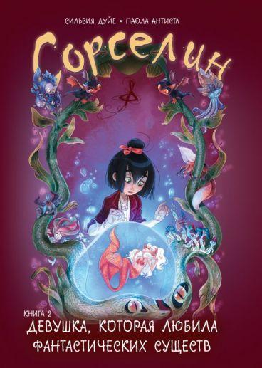 Сорселин. Книга 2: Девушка, которая любила фантастических существ комикс