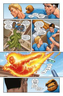 Комикс Фантастическая Четвёрка. Начало. изображение 1