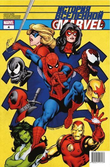 История вселенной Marvel #4 комикс