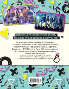 Артбук Мы любим K-POP: Самые крутые K-POP-группы! Неофициальный фанбук источник K-Pop