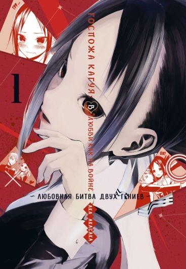 Госпожа Кагуя: В любви как на войне. Любовная битва двух гениев. Книга 1. манга
