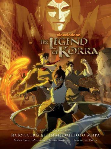 Avatar. The Legend of Korra. Аватар Корра. Искусство анимационного мира (Лимитированное издание) артбук