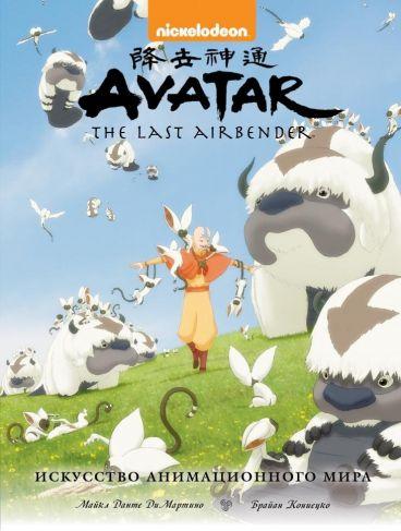 Avatar. The Last Airbender. Аватар Аанг. Искусство анимационного мира (Лимитированное издание) артбук