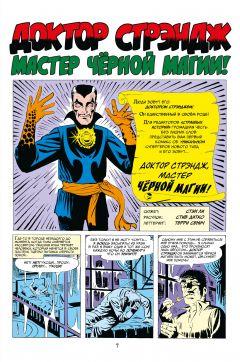 Комикс Классика Marvel. Доктор Стрэндж источник Доктор Стрэндж