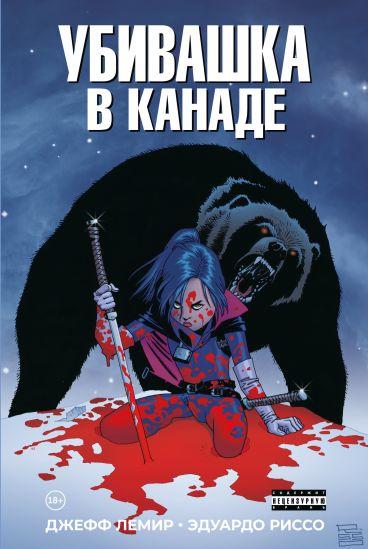 Убивашка в Канаде комикс