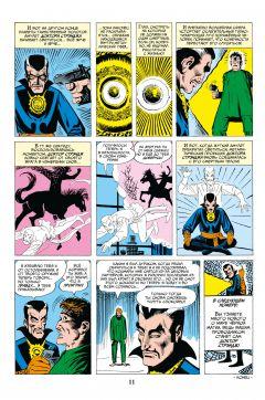 Комикс Классика Marvel. Доктор Стрэндж издатель Комильфо