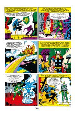 Комикс Классика Marvel. Доктор Стрэндж серия Marvel