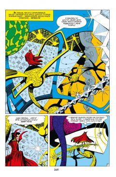 Комикс Классика Marvel. Доктор Стрэндж изображение 1