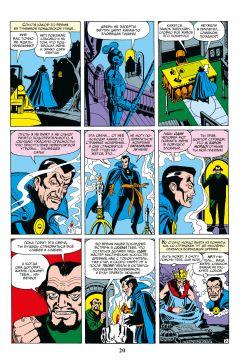 Комикс Классика Marvel. Доктор Стрэндж автор Стэн Ли и Стив Дитко