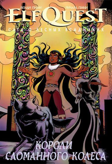 ElfQuest: Сага о лесных всадниках. Книга 6: Короли сломанного колеса комикс