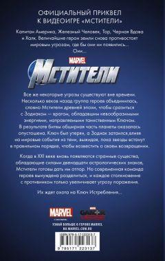 Книга Мстители. Ключ истребления источник Мстители