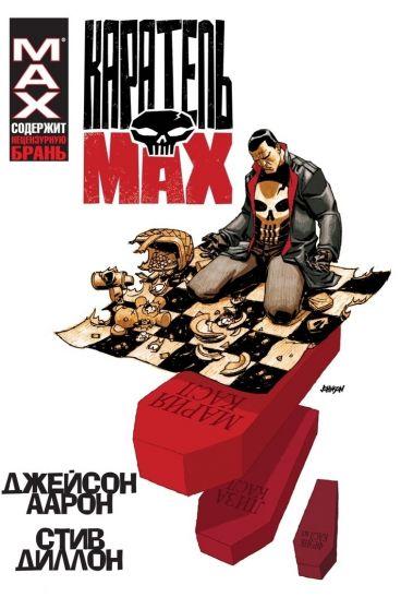 Каратель MAX. Омнибус комикс