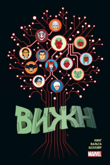 Вижн. Полное издание. Золотая коллекция Marvel комикс