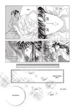 Манга Sailor Moon. Том 6. жанр Фантастика, Сёдзё, Романтика, Драма и Комедия
