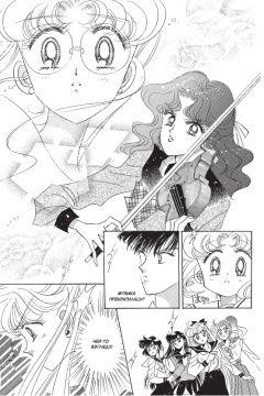 Манга Sailor Moon. Том 6. изображение 1