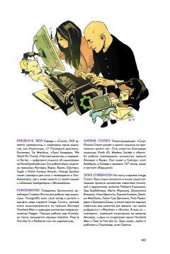 Комикс Сага. Делюкс-издание. Книга Вторая. изображение 2