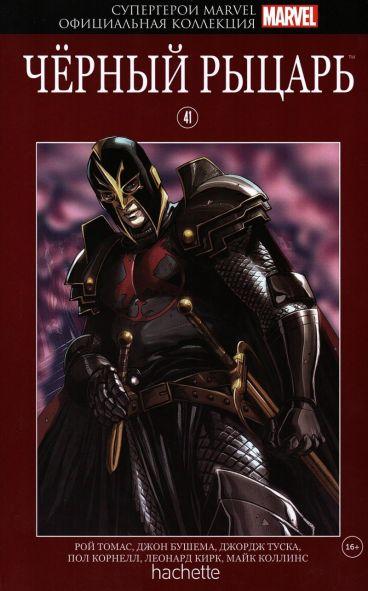 Супергерои Marvel. Официальная коллекция №41. Чёрный рыцарь комикс