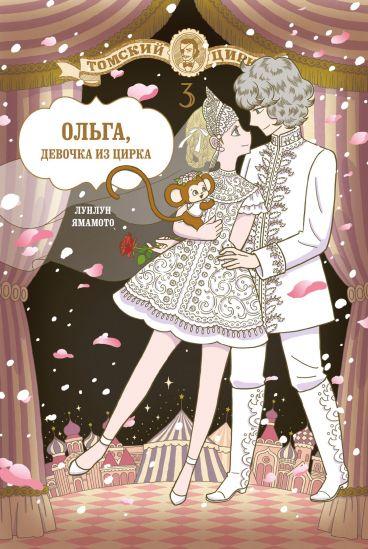 Ольга, девочка из цирка. Том 3 манга