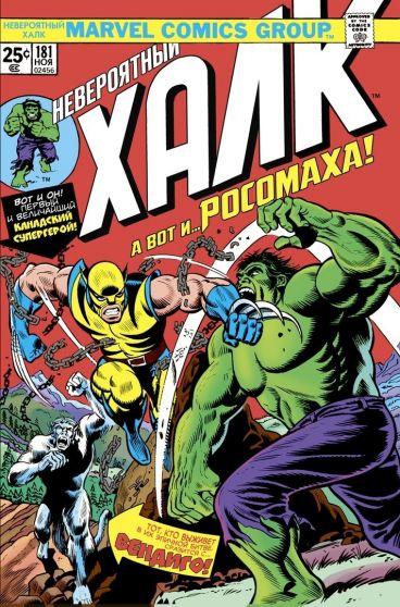 Халк #181. Первое появление Росомахи комикс
