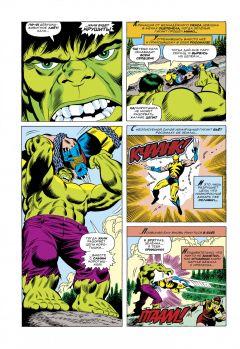 Комикс Халк #181. Первое появление Росомахи автор Лен Вейн и Херб Тримп