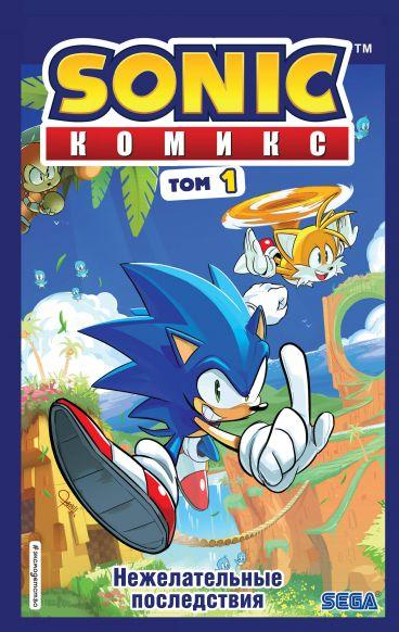 Sonic. Нежелательные последствия. Комикс. Выпуск 1 комикс