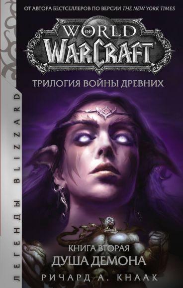 World of Warcraft. Трилогия Войны Древних: Душа Демона книга