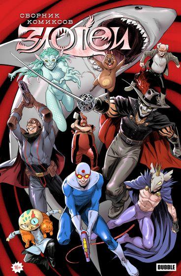 Злодеи комикс