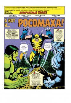 Комикс Халк #181. Первое появление Росомахи источник Hulk