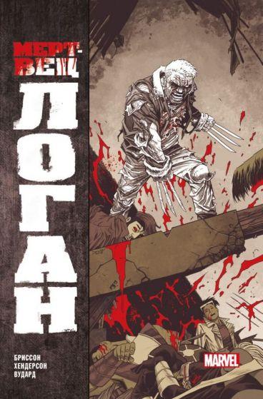 Мертвец Логан комикс