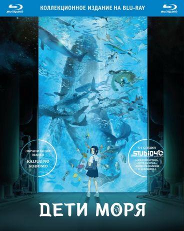 Дети моря. Коллекционное издание [Blu-ray] аниме