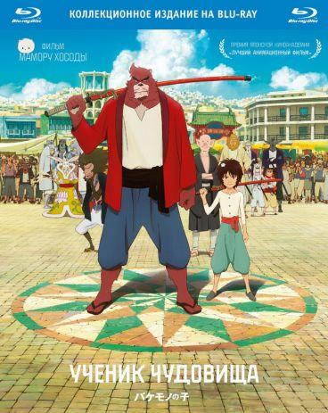 Ученик чудовища. Коллекционное издание [Blu-ray] аниме