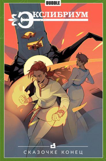 Экслибриум Книга 7: Сказочке конец комикс