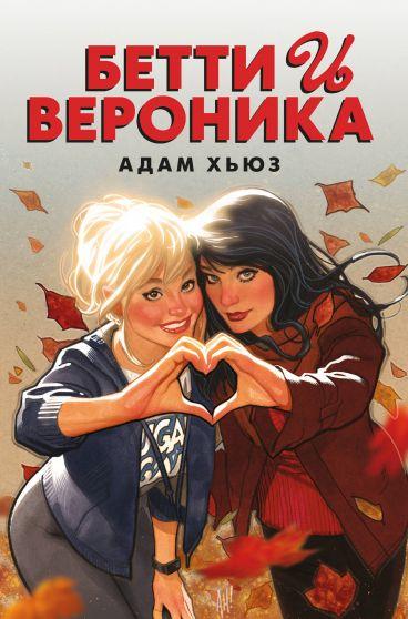 Бетти и Вероника комикс