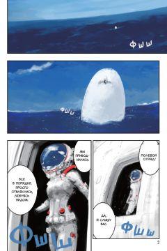 Манга Рыцари «Сидонии». Том 8. источник Sidonia no Kishi