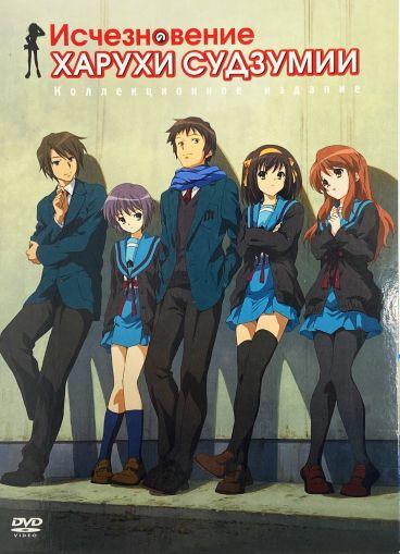 Исчезновение Харухи Судзумии. Коллекционное издание. [DVD] аниме