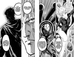 Манга One-Punch Man. Книга 9 издатель Азбука-Аттикус