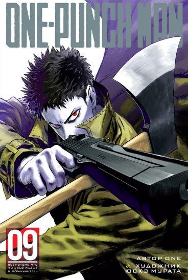 One-Punch Man. Книга 9 манга