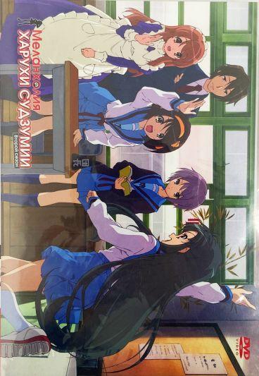 Меланхолия Харухи Судзумии. Второй сезон. [DVD] аниме