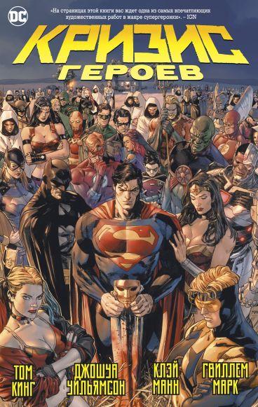 Кризис героев комикс