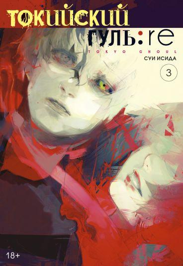 Токийский гуль: re. Книга 3 манга