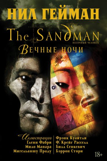 The Sandman. Песочный человек. Вечные ночи комикс